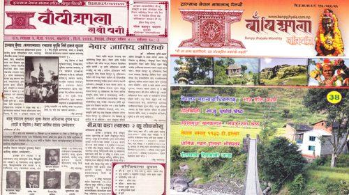 दोलखा नेपाल भाषा, उत्पती महत्व र यस्को विकासक्रम