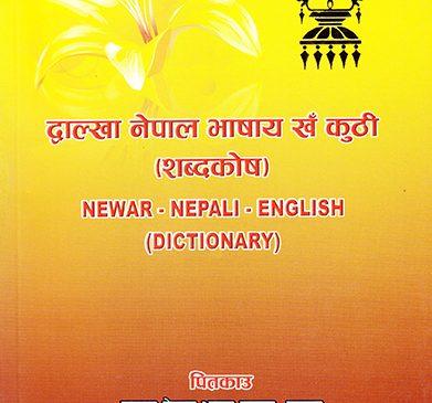 द्वाल्खा नेपाल भाषाय् पुटीगाउ खँ