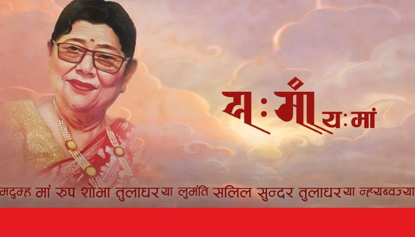 गायक सलिल सुन्दर तुलाधरको नेपाल भाषाको 'यः मां' बोलको गीत सार्वजनिक