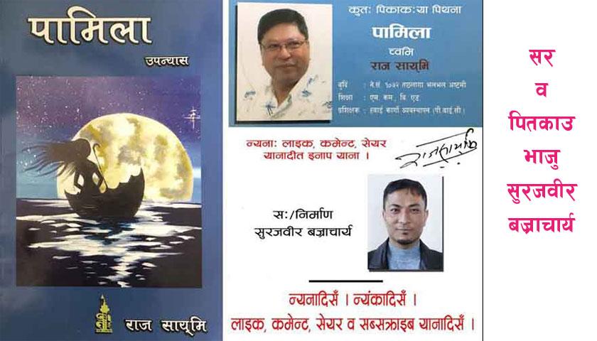 नेपाल भाषाय नामजाउ उपन्यासकार भाजु राज सायमिय पामिला अडियो साफर चल्केर्जु