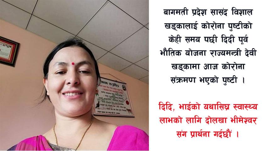 पूर्व भौतिक योजना राज्यमन्त्री तथा नेकपा दोलखाका ईन्चार्ज देवी खड्कालाई पिसिआर पोजेटिभ भएको पुष्टी