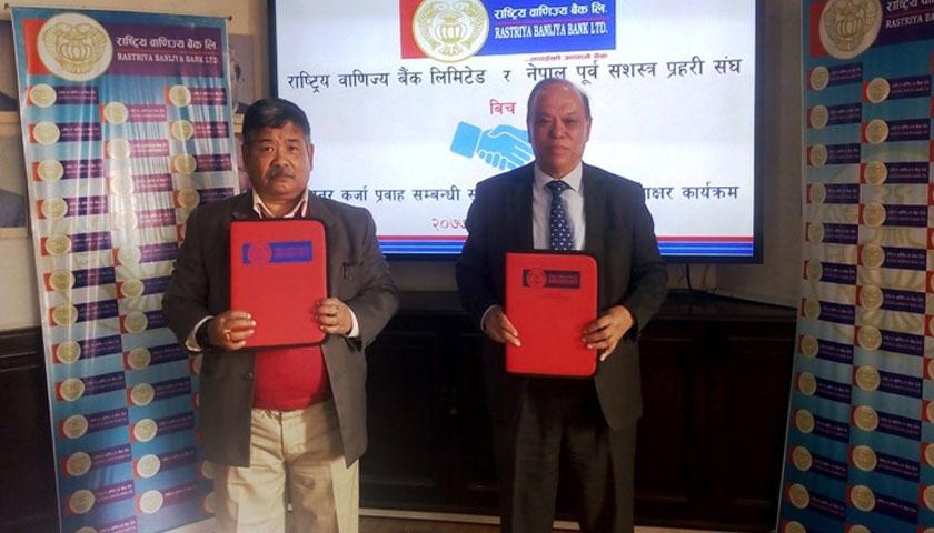 राष्ट्रिय वाणिज्य बैंक र नेपाल पूर्व सशस्त्र प्रहरी संघबीच सम्झौता, बैंकले पेन्सन र कर्जा प्रवाह गर्ने