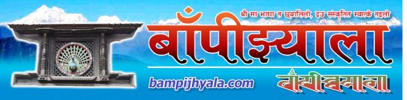bampijhyala.com
