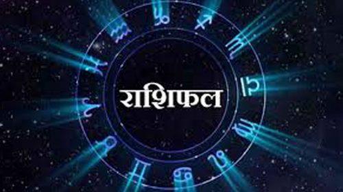 आजको राशिफल – Aajako Rashifal, २०७७ माघ १२ गते, सोमवार, २५ जनवरी २०२१