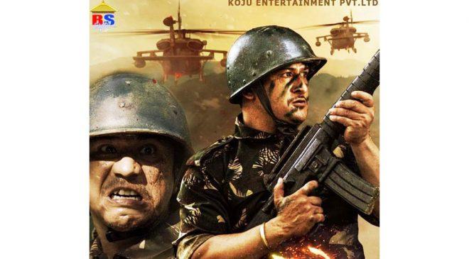 फिल्म 'गोर्खे'को यस्तो छ शीर्ष गीत 'गोर्खे, गोर्खे..'