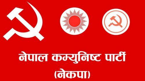 नेकपा रामेछाप नगर समितिको सन्देश – हामी एक छौं'(विज्ञप्तिसहित)
