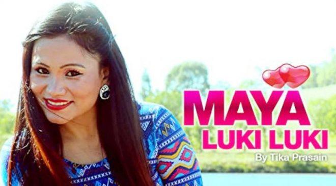 टिका प्रसाईँले गाएको 'माया लुकी लुकी' यूट्युबको '१०० मिलियन भ्युज' क्लबमा