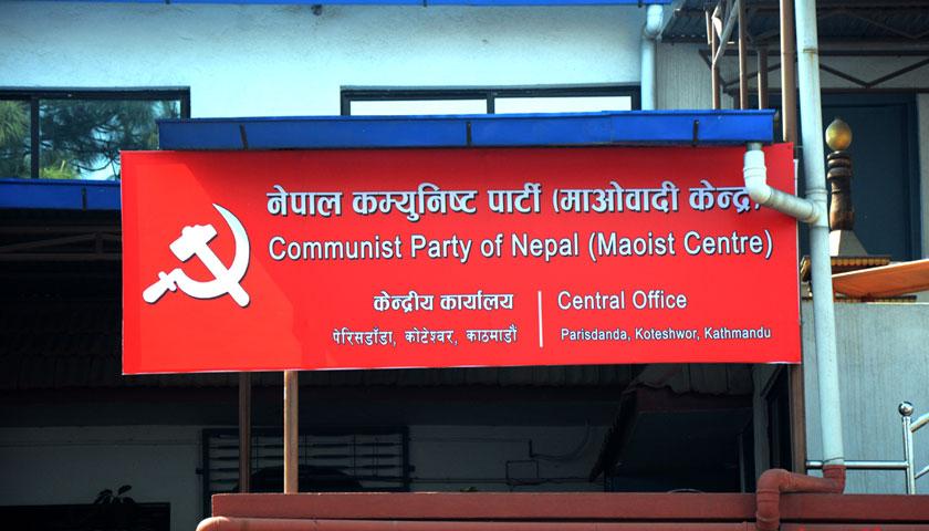 नेकपा माओवादी केन्द्रले बोलायो केन्द्रीय समितिको बैठक साउन २० मा