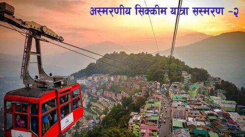 अविस्मरणीय सिक्किम यात्रा संस्मरण – २