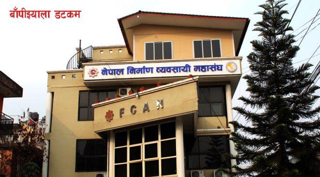 नेपाल निर्माण व्यवसायी महासंघको २२ औं साधारण सभा चैत्र २९ र ३० मा हुर्दै