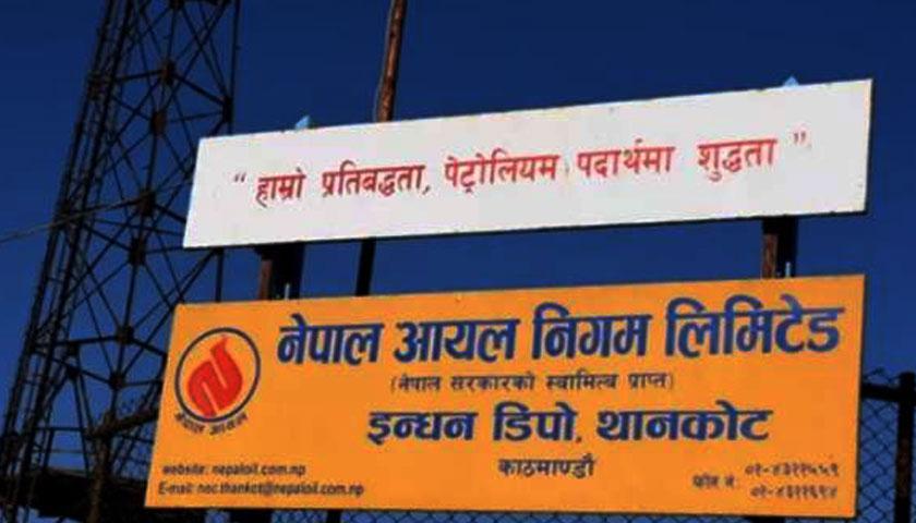 नेपाल आयल निगमले पेट्रोलियम पदार्थको मूल्य वृद्धि, एलपी ग्यासमा प्रतिसिलिण्डर रु २५ ले वृद्धि
