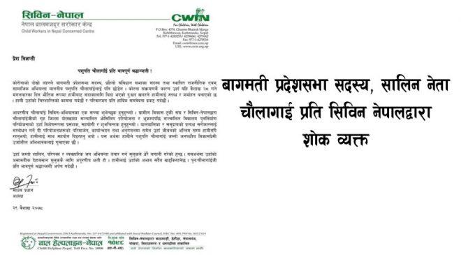 बागमती प्रदेशसभा सदस्य, सालिन नेता चौलागाई प्रति सिविन नेपालद्वारा शोक व्यक्त