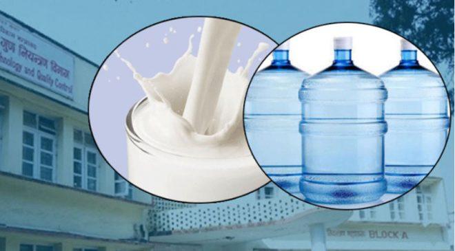 उपत्यकाको पानी र दूधको गुणस्तर सुधार भएको दाबी