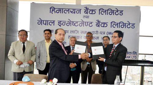 उदाउँदै देशकै ठूलो वाणिज्य बैंक, हिमालय एन्ड इन्भेष्टमेन्ट बैंक