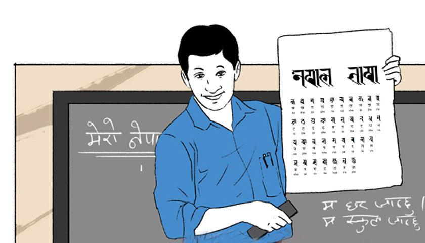 काठमाण्डौं उपत्यकाका विद्यालयमा नेपाल भाषा (नेवारी भाषा) अनिवार्य
