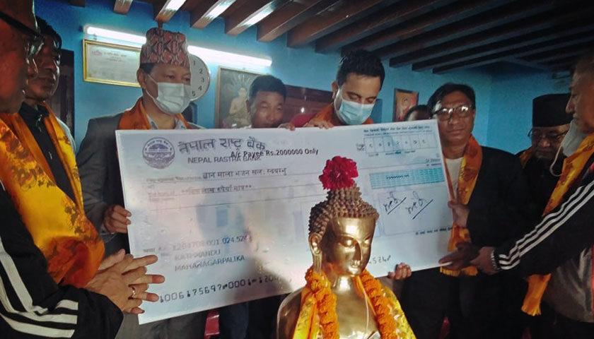 ज्ञानमाला भजन खल अक्षय कोषलाई महानगरबाट २० लाख रुपैयाँ प्रदान