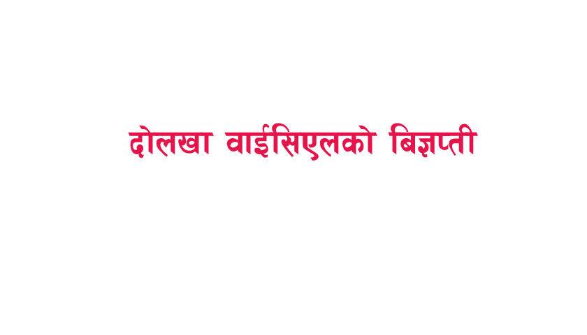 जनताको कामकार्रवाहिमा वेवास्ता गरेको भनी वाइसेल नेपाल दोलखाको ध्यानाकर्षण