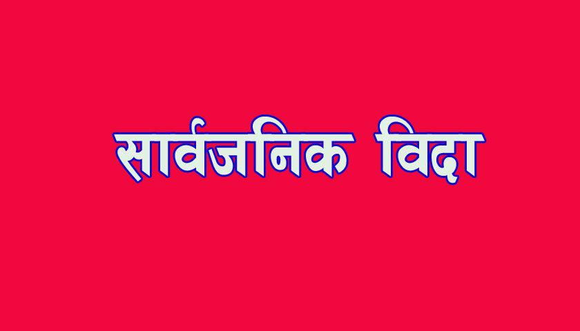 गाईजात्राका दिन नेवार समुदायका लागि देशैभर बिदा दिने र कृष्ण जन्मअष्टमीका दिन सार्वजनिक बिदा दिने मन्त्रिपरिषदको निर्णय